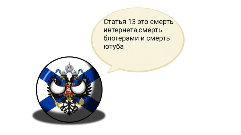 Saveyourinternet Мы хотим отмены статьи 13