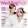 Свадебный журнал Wedding Style