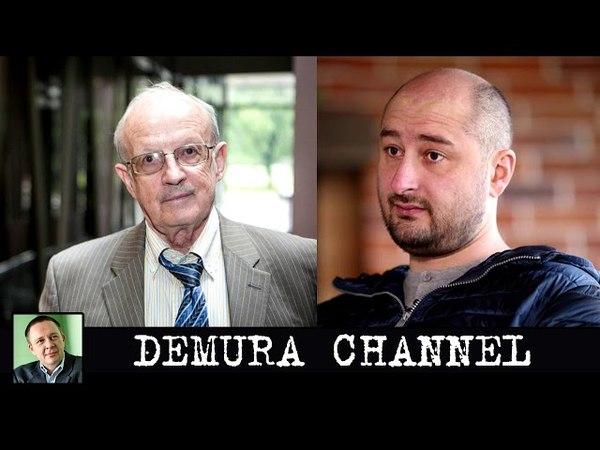 Пионтковский о журналисте Бабченко и спецоперации СБУ - YouTube