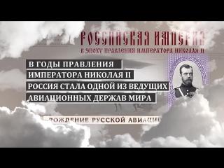 Эпоха Николая II - Авиация