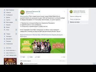 Подведение итогов розыгрыша пригласительных на концерт в Екатеринбурге