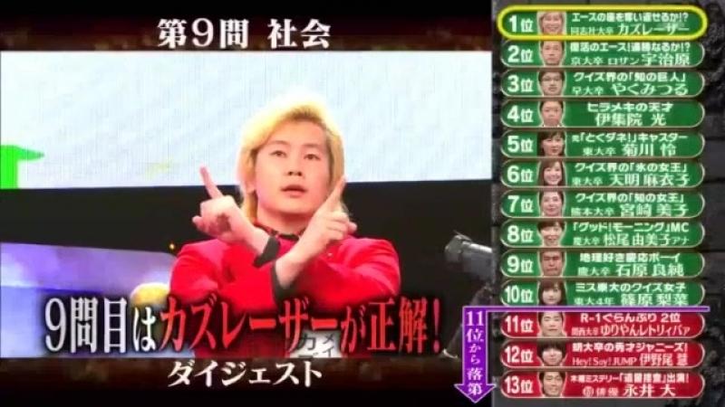 Qさま!! 鈴木亮平が熱く解説!歴史のプロが選ぶ日本のスゴい世界遺産から出題SP - 18.07.02