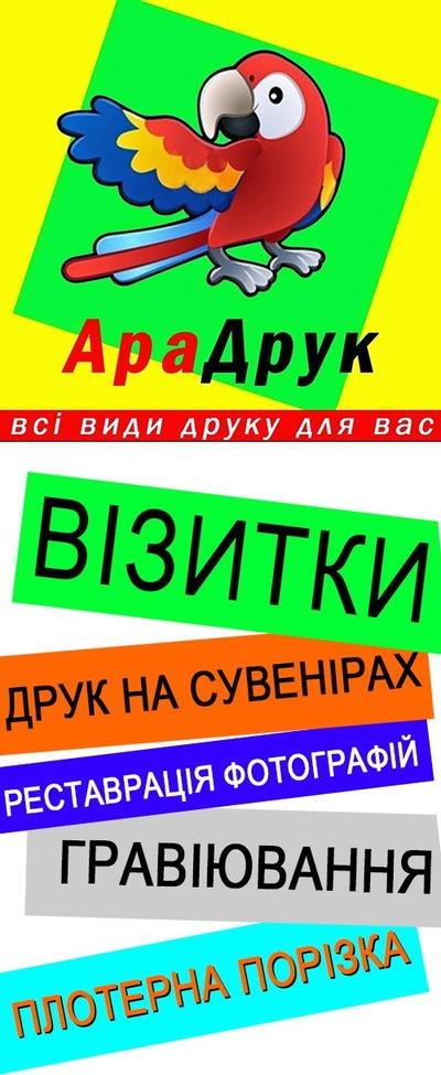 АраДрук ac22e48318704