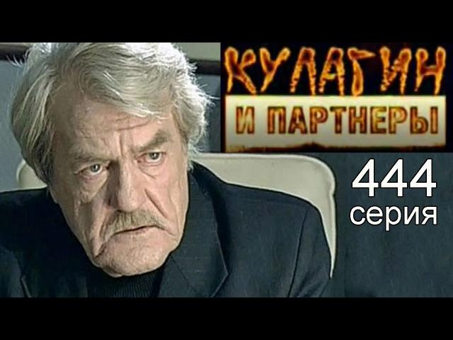 Кулагин и партнёры 444 серия (07.12.2008)