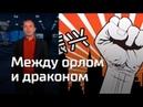 Между орлом и драконом Константин Семин Агитпроп 14 07 2018