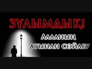 Алланың Атынан Сөйлеу /Ерлан Ақатаев ᴴᴰ