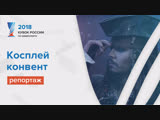 Косплей конвент. Гранд-финал Кубка России по киберспорту в Тюмени 2018