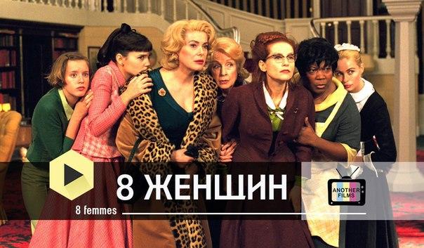 Восемь женщин (8 femmes)