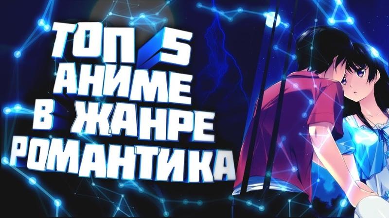 ТОП 5 АНИМЕ в жанре РОМАНТИКА 2018