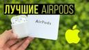 Лучшая копия Airpods - сходство с оригиналом 95! Распаковка Обзор Сравнение Отзыв