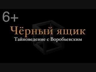 Воробьевский 5.Ротшильды, Николай Второй, тайное мировое правительство [Чёрный ящик - 3 выпуск]
