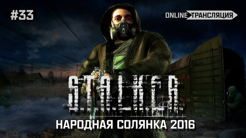 S.T.A.L.K.E.R. Народная Солянка 2016 - Засада в маскхалате 🔴 Stream 33