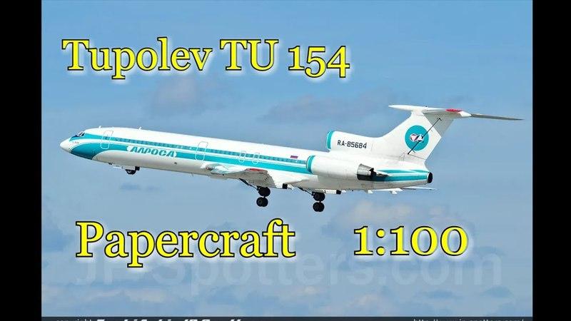 Tupolev Tu 154 papercraft model модель Ту 154 из бумаги (DIY)