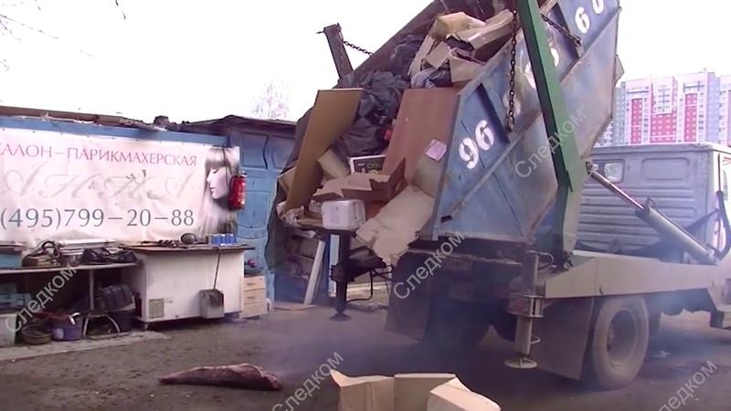 Тонны осетрины, незаконно добытой в Хабаровском крае, развозили по Москве в мусоровозе