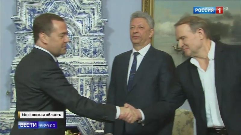 Встреча Медведева с Бойко и Медведчуком! Последние новости дня