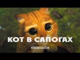 Мультфильм: Кот в сапогах