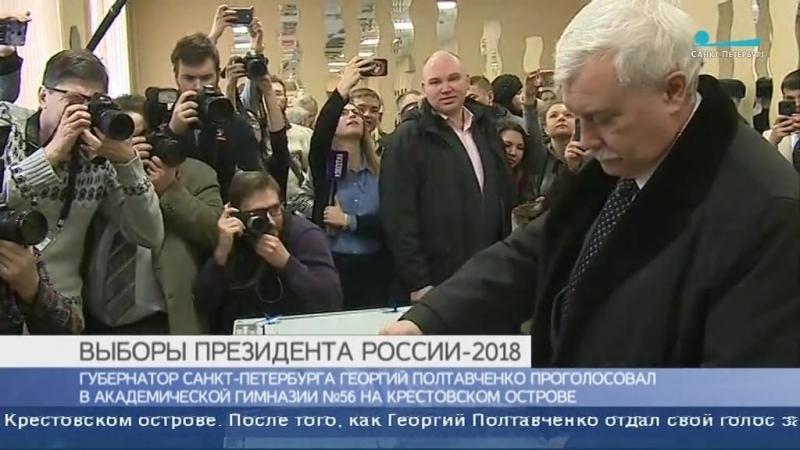 Губернатор Северной столицы Георгий Полтавченко проголосовал » Freewka.com - Смотреть онлайн в хорощем качестве