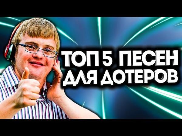 ТОП 5 КАЧОВЫХ ТРЕКОВ ДЛЯ ДОТЕРОВ / ТРОЛЛИНГ В ДОТЕ