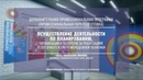 Осуществление деятельности по планированию организации и контролю в сфере молодежной политики