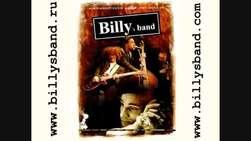 Блюз в голве _ © Billy`s band в Rock-City
