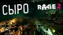 Rage 2 Прохождение 9. Найти павшего рейнджера - Нефтехранилище, Гнездо мутантов Сырой Лес (видео)