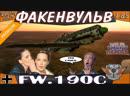 Fw.190C ➤ Обзор в War Thunder [1.85] ✓
