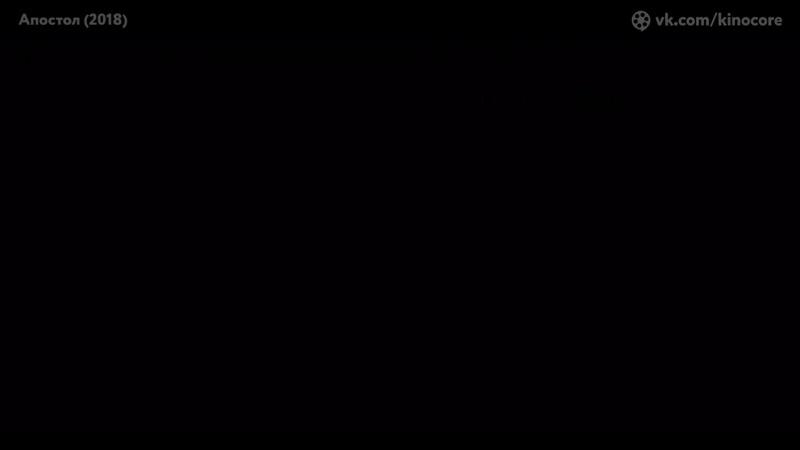 Премьера ужастика от Netflix «||А||п||о||с||т||о||л» (2||0||1||8)
