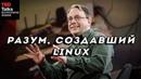 РАЗУМ СОЗДАВШИЙ LINUX Линус Торвальдс TED тольятти тлт ноутбук Пк Pc игры компьютер блондинка красивая молодая секс порно