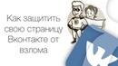 Как защитить страницу ВКонтакте от взлома