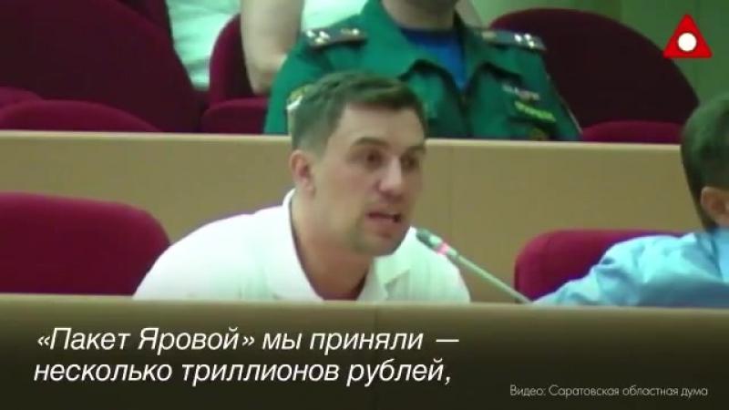 Депутата Н. Бондаренко проверяют на экстремизм—он посмел раскритиковать путинскую политику и назвал пенс. реформу антинародной