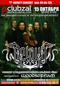 15.10 - АРКОНА - CLUBZAL (С-Пб)