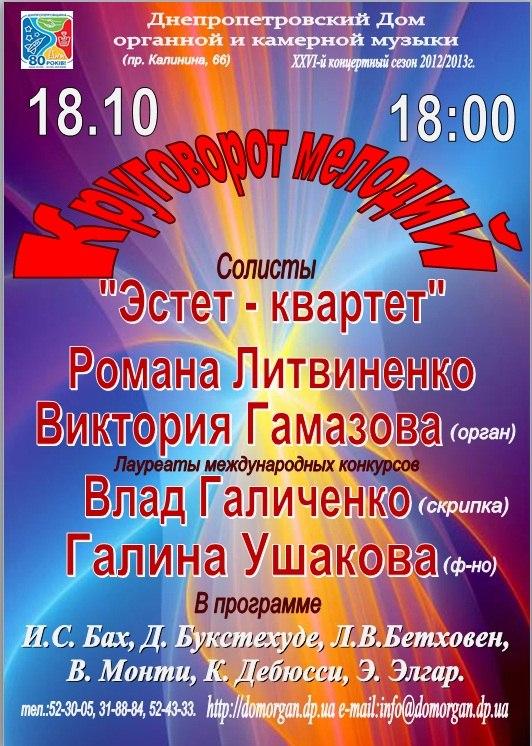 «Эстет-квартет» Романа Литвиненко