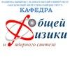 Кафедра общей физики и ядерного синтеза