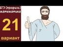 Разбор заданий 1 15 варианта 21 ЕГЭ ПРОФИЛЬ по математике ШКОЛА ПИФАГОРА
