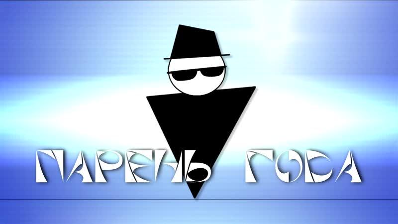 ПАРЕНЬ ГОДА - 2013 вспомнить всё