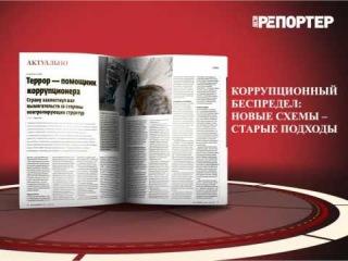 С 30 мая в свежем номере журнала Вести.Репортер