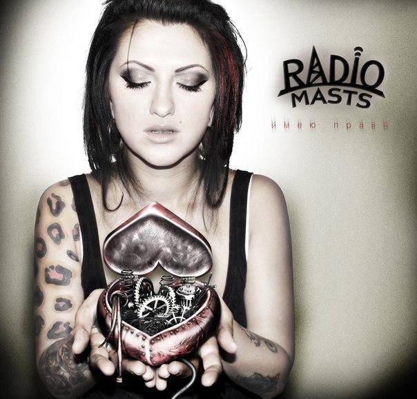 Новый сингл RADIO-MASTS - Имею право (2012)