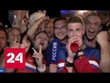 На центральной площади Самары за сборную России болели 20 тысяч человек - Россия 24