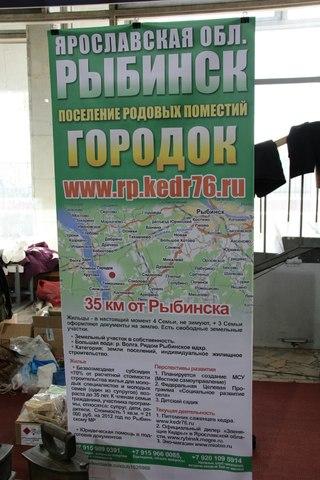 Стенд поселения Городок Ярославской области Рыбинск
