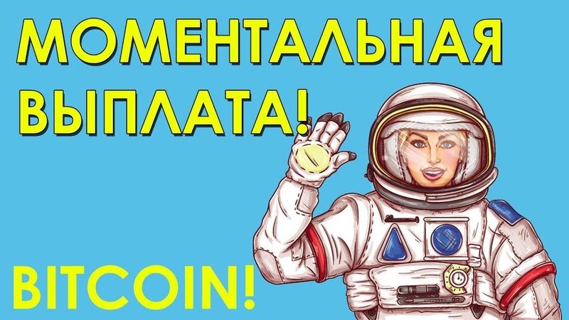 Urano - Первая выплата! ВЫПЛАТЫ МОМЕНТАЛЬНЫЕ!