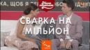 Сварка на мільйон Шоу Мамахохотала НЛО TV