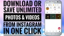 How to Save Download Unlimited Instagram Photos Videos in your Mobile at Once in One Click