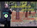 Жизнь современной Русской Православной Церкви: что вас смущает и вызывает вопросы. Часть 4