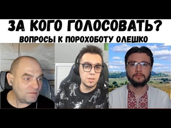Олешко Киевская Русь Луганский. За кого голосовать