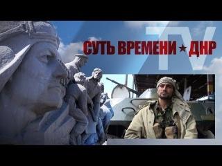 Что такое джихад. Интервью афганца (позывной «Абдулла»), ополченца бригады «Восток». ТВ «СВ - ДНР», Выпуск 87