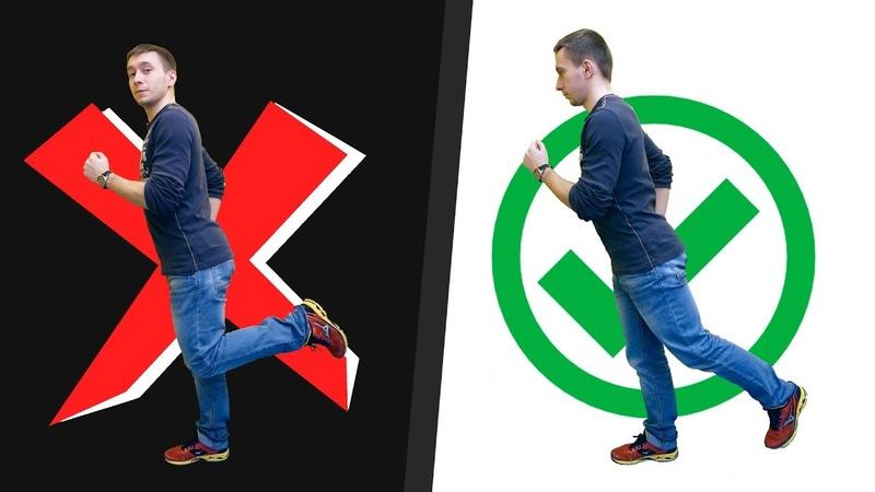 Важная ошибка бегунов - Постановка стопы во время бега - Общий концепт техники бега