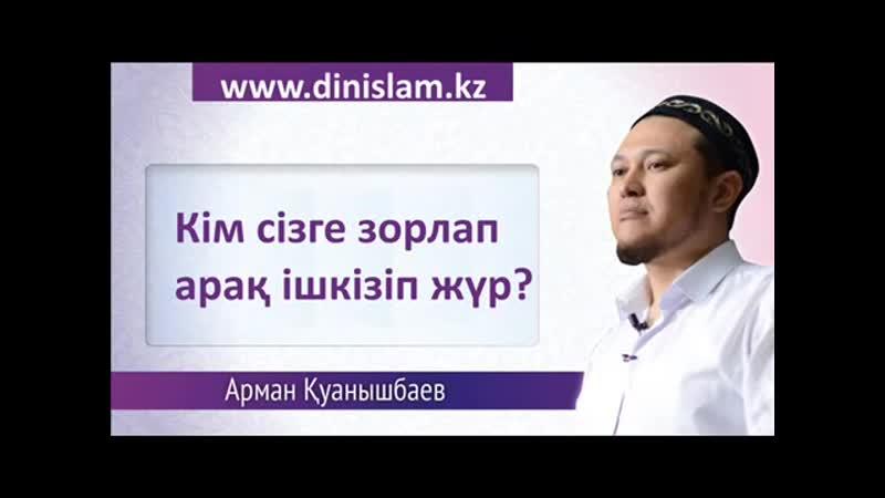 АРМАН СТАЗ. АРА ТУРАЛЫ. (720p)