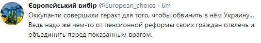 Россия скорбит, Украина дезинформируютлюдей и провоцируют панику: патриоты злорадствуют в Сети по поводу трагедии в Керчи