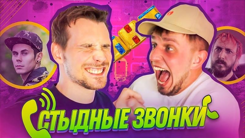 НЕЛОВКИЕ ЗВОНКИ feat. Ян Топлес, Старый, Кастинг ТНТ - Антон из Франции