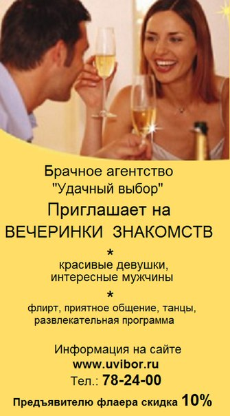 Агентства Знакомств В Мурманске